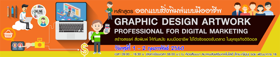 Graphic Design Artwork Professional for Digital Marketing