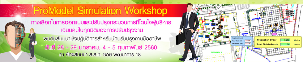 Promodel Simulation Workshop