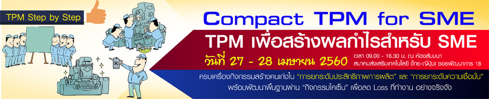 Compact TPM for SME