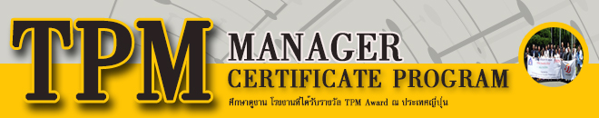 TPM Manager Certificate Program