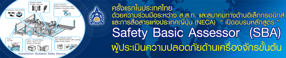 หลักสูตร SBA Safety Basic Assessor