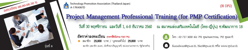 Project Management Professional Training รุ่น 8