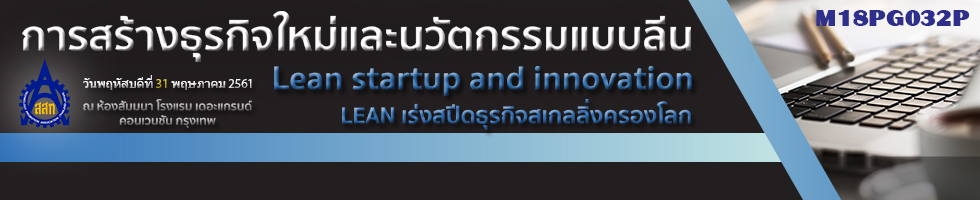 Lean startup and innovation