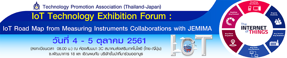IoT-Technology-Exhibition-Forum