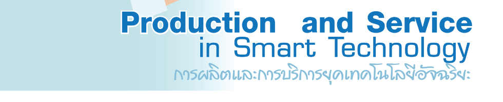 Production and service in Smart Technology