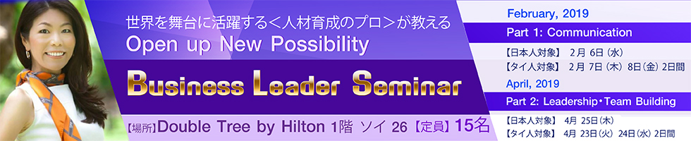 Business Leader Seminar Japanese