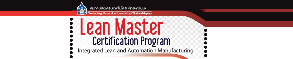 Lean Master Certification Program