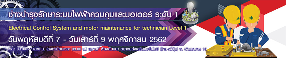 Electrical-Control-System-and-motor-maintenance-for-technician-Level-1