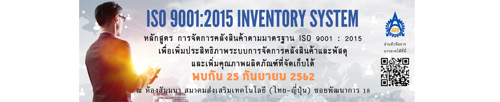 ISO 9001:2015 Inventory System