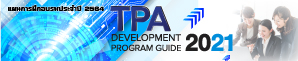 TPA Training Plan 2020