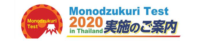 Monodzukuri Test 2020